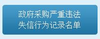 中国政府采购招标网