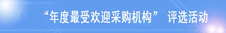 中国政府采购招标网-最受欢迎北京赛车pk10软件评选