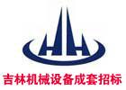 吉林省机械设备成套招标公司